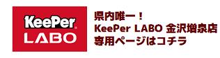KeePerLABO キーパーラボ金沢増泉店 専用ページはコチラ