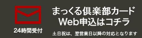 まっくる倶楽部カードWeb申込はコチラ