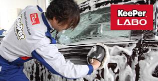 洗車・コーティングのプロショップ 北陸唯一のKeeper LABOを併設