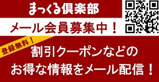 まっくる倶楽部メール会員募集中!松村物産メール会員募集中!マックル倶楽部 マックルクラブ