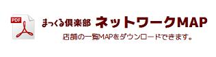 ネットワーク地図MAP