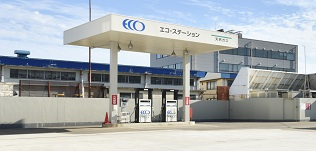 天然ガス エコ・ステーション