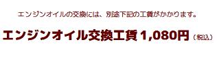 エンジンオイル交換工賃1,080円