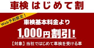 車検はじめて割/1000円割引