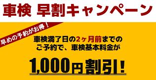 車検早割/1000円割引