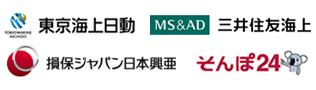 東京海上日動、三井住友海上、損保ジャパン日本興亜、そんぽ24