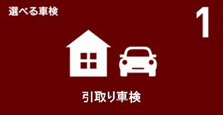 選べる車検「引取り車検コース」