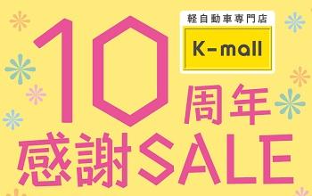 軽自動車の専門店K-mall 10周年感謝セール