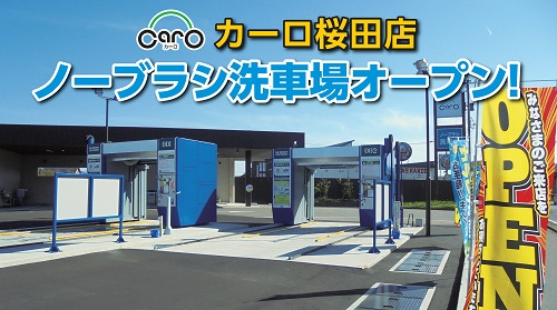 カーロ桜田店ノーブラシ洗車場オープン