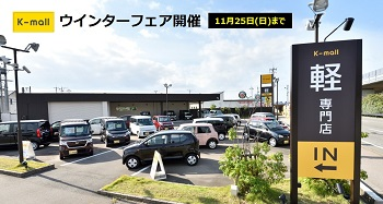 軽自動車の専門店K-mall ウインターフェア
