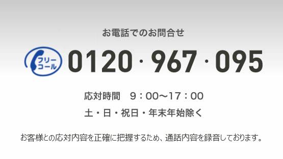 0120-967-095