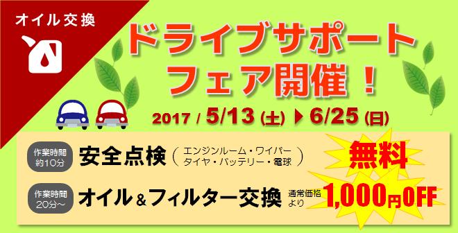 ドライブサポートフェア 安全点検無料 エンジンオイル&オイルフィルター交換1,000円割引