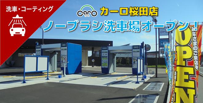 カーロ桜田店ノーブラシ洗車場オープンキャンペーン!
