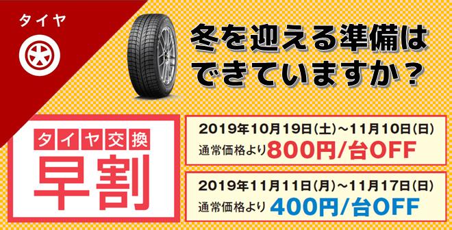 タイヤ交換早割キャンペーン