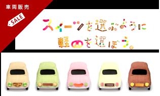 軽自動車の専門店K-mall軽自動車販売(届出済未使用車、新車、中古車)