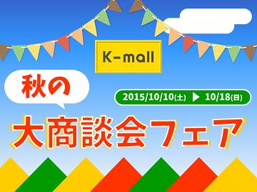軽自動車の専門店K-mall 秋の大商談会フェア