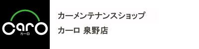 CarO カーロ泉野店/金沢市/タイヤ交換/オイル交換/洗車場