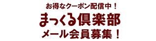 まっくる倶楽部メール会員募集!