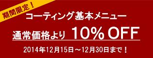 年末CARコーティングフェア10%OFF