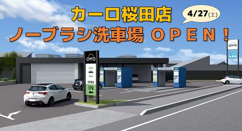 カーロ桜田店セルフ洗車場オープン