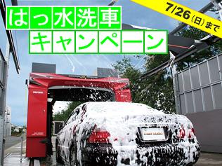 ドライブスルー洗車機・はっ水洗車キャンペーン・撥水洗車