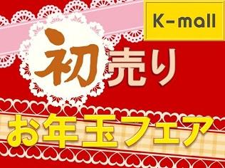K-mall初売りお年玉フェア