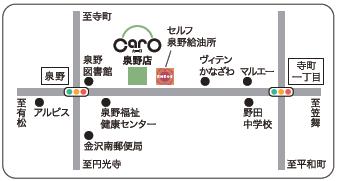 カーロ泉野店地図