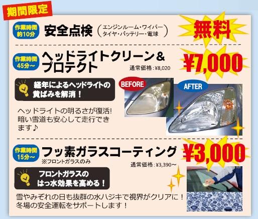 タイヤスタジオ松村店ドライブサポートフェア内容