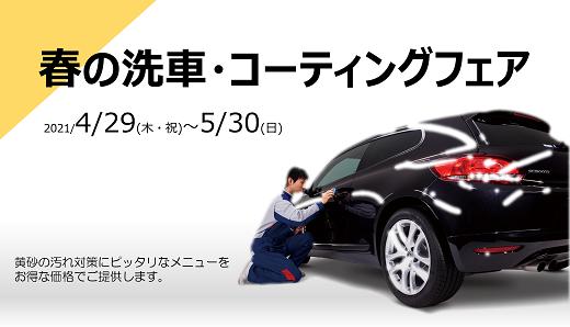 春の洗車・コーティングフェア