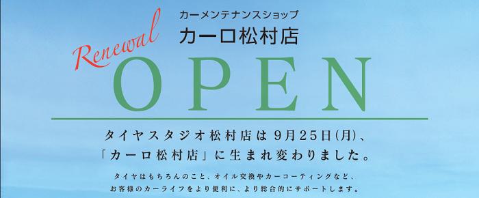 カーロ松村店リニューアルオープン