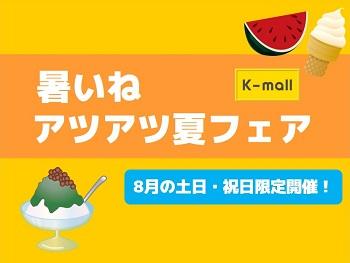 軽自動車の専門店K-mall 暑いね アツアツ夏フェア