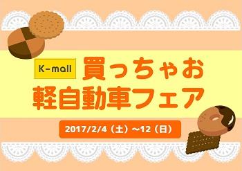 軽自動車の専門店K-mall 買っちゃお軽自動車フェア