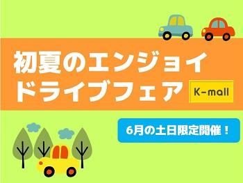 軽自動車の専門店K-mall 初夏のエンジョイドライブフェア