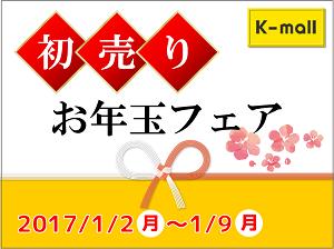 軽自動車の専門店K-mall 初売りお年玉フェア