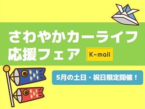軽自動車の専門店K-mall さわやかカーライフ応援フェア