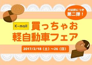 軽自動車の専門店K-mall 買っちゃお軽自動車フェア第二弾