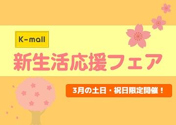 軽自動車の専門店K-mall 新生活応援フェア