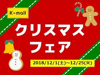 軽自動車の専門店K-mall クリスマスフェア