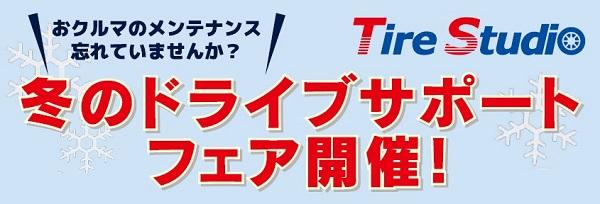 タイヤスタジオ松村店ドライブサポートフェア