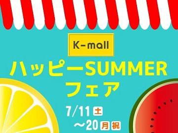 軽自動車の専門店K-mallハッピーSUMMERフェア