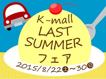 軽自動車の専門店K-mall LAST SUMMERフェア