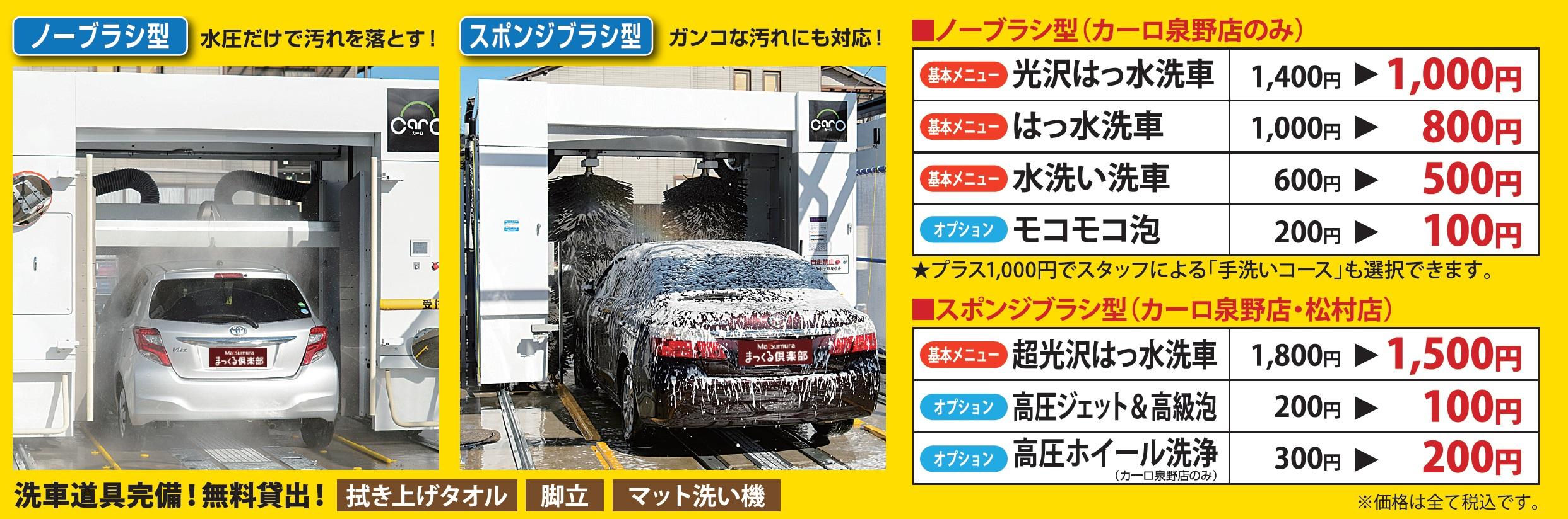 セルフ洗車お試し