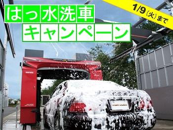 はっ水洗車CP
