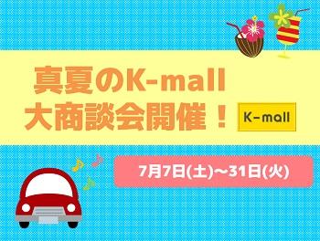 軽自動車の専門店K-mall 夏のK-mall大商談会