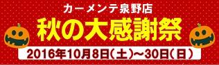 カーメンテ泉野店 秋の大感謝祭