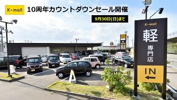 軽自動車の専門店K-mall 10周年カウントダウンセール