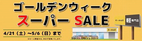軽自動車の専門店K-mall ゴールデンウィーク スーパーSALE