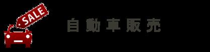CarO カーロ桜田店/金沢市/車検費用基本料金19980円