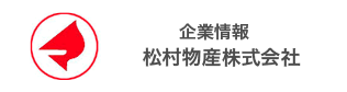 企業情報 松村物産株式会社